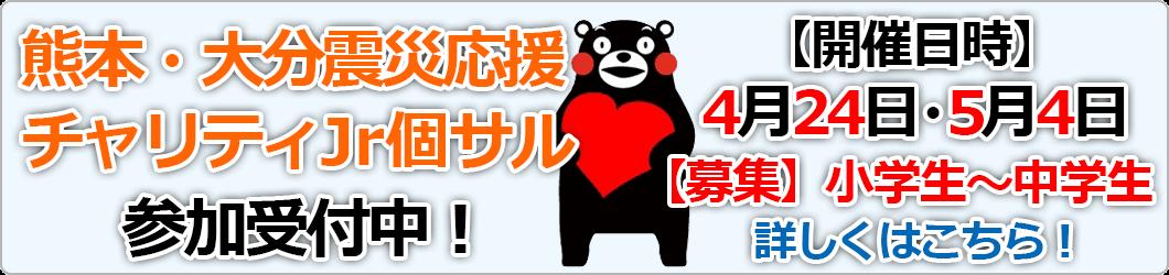 TOPバナー(沖縄チャリティ)