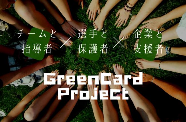 「グリーンカードプロジェクト」とは